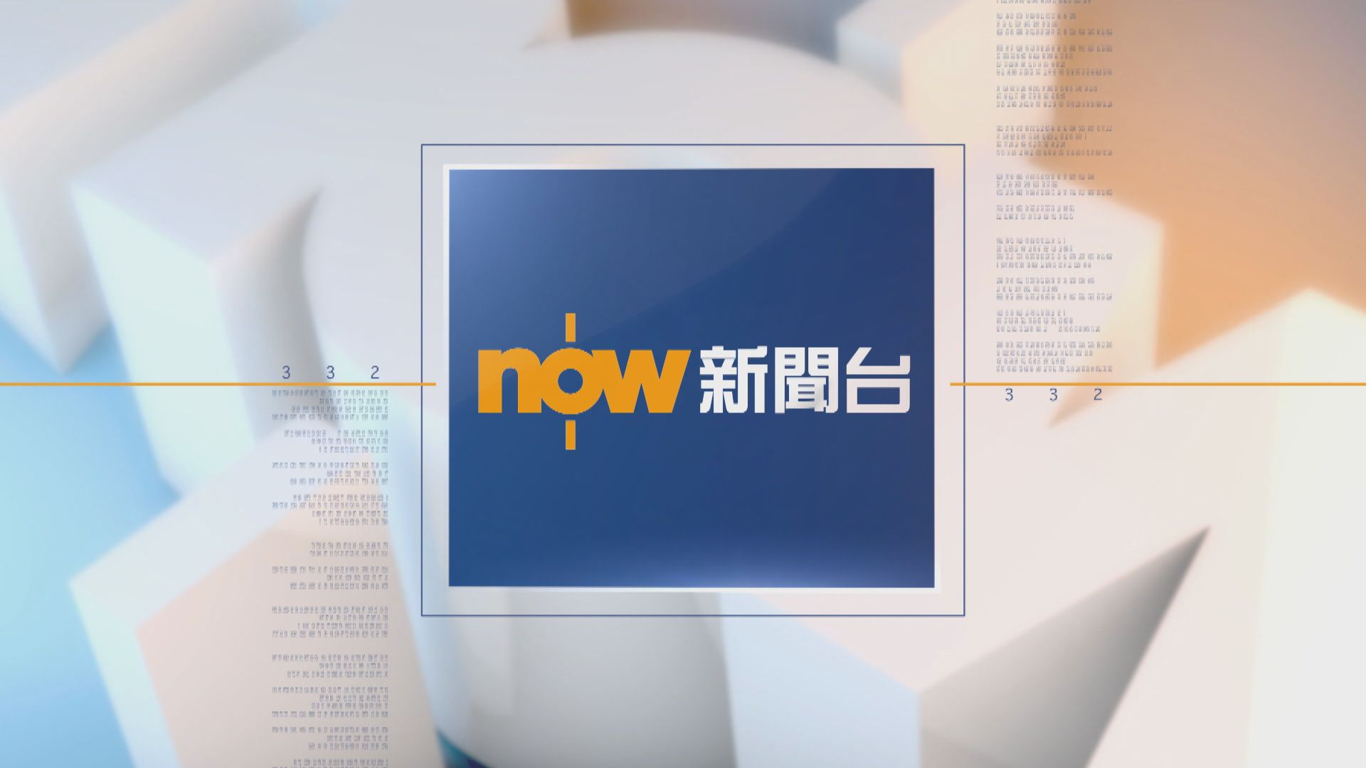 【Now新聞台啟事】