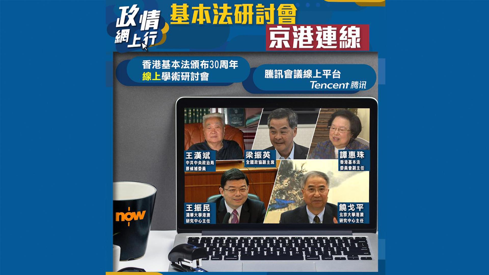【政情網上行】基本法研討會 京港連線