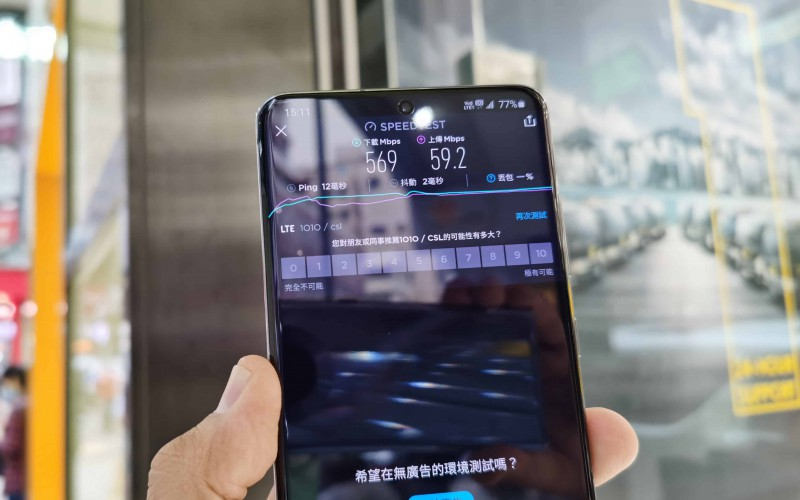 5G 邊度收到?有什麼手機用到?平均網速又有幾多?