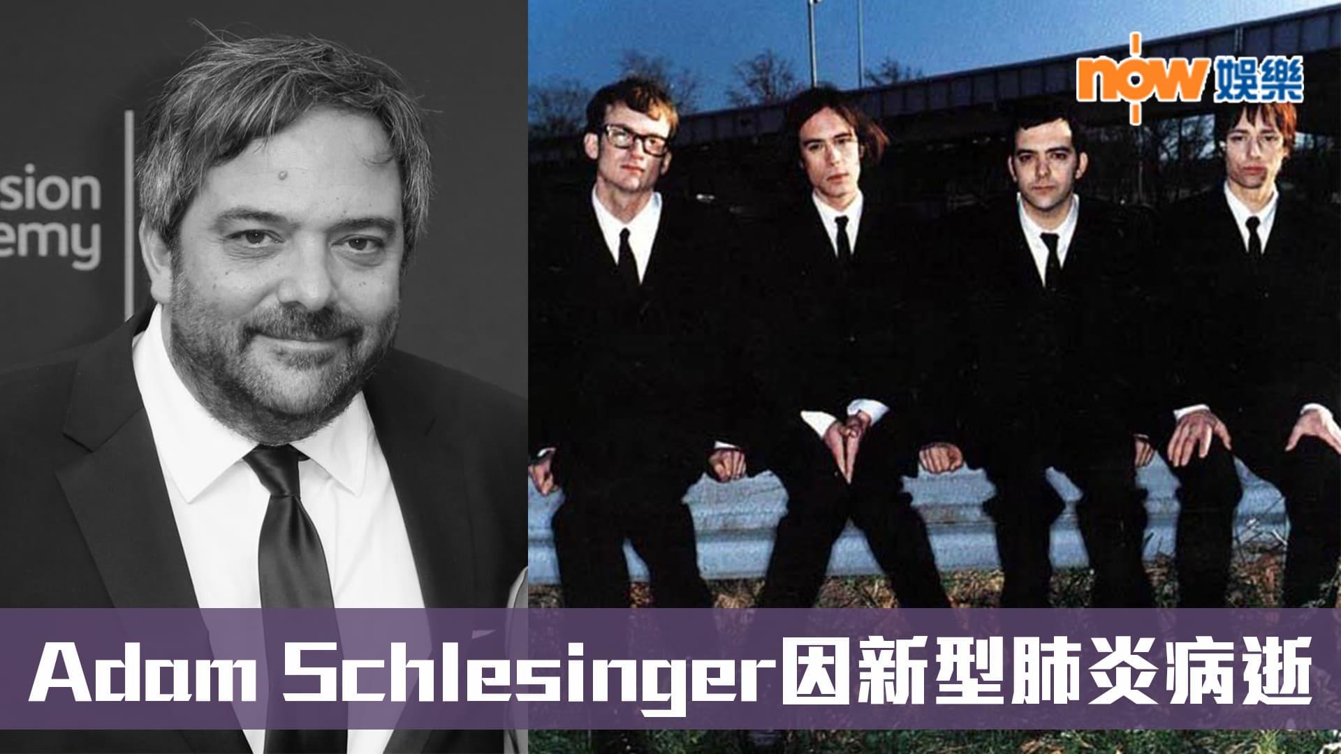 【新型肺炎】「韋恩噴泉」創團音樂人Adam Schlesinger染疫病逝 終年52歲