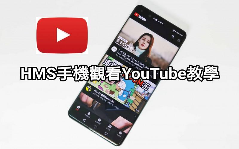 【HMS 使用小貼士】如何於 HMS HUAWEI 手機上使用 YouTube?