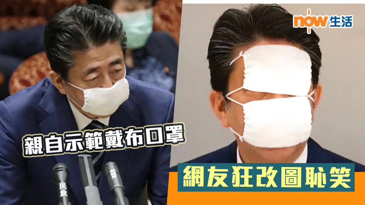 【新型肺炎】日本宣布每戶派2個布口罩 網友狂改圖諷刺安倍