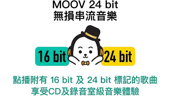 〈好歌〉音樂串流音質至上!Moov更新支援24bit格式