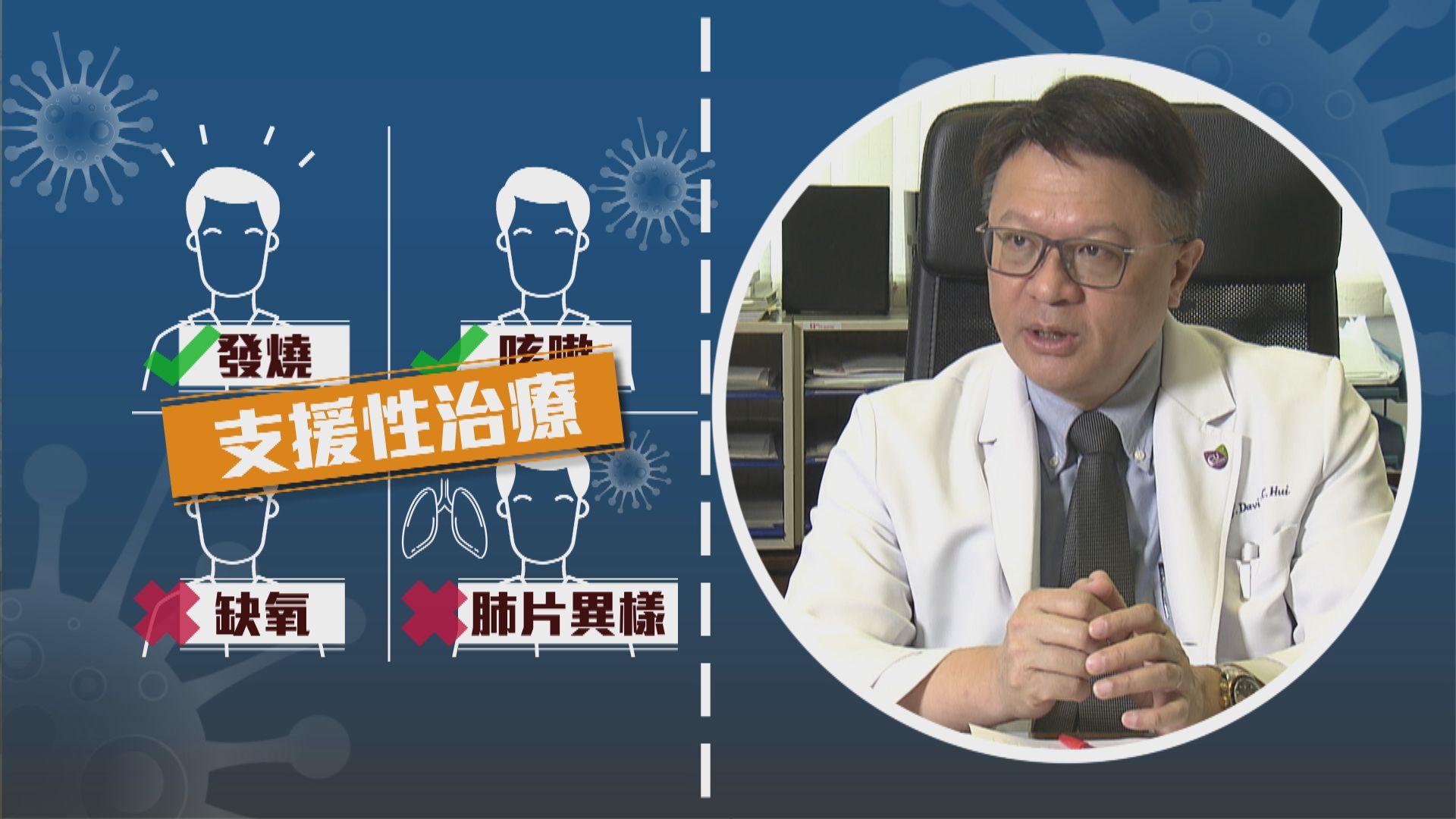 【專家話你知】新型冠狀病毒有何治療方案?