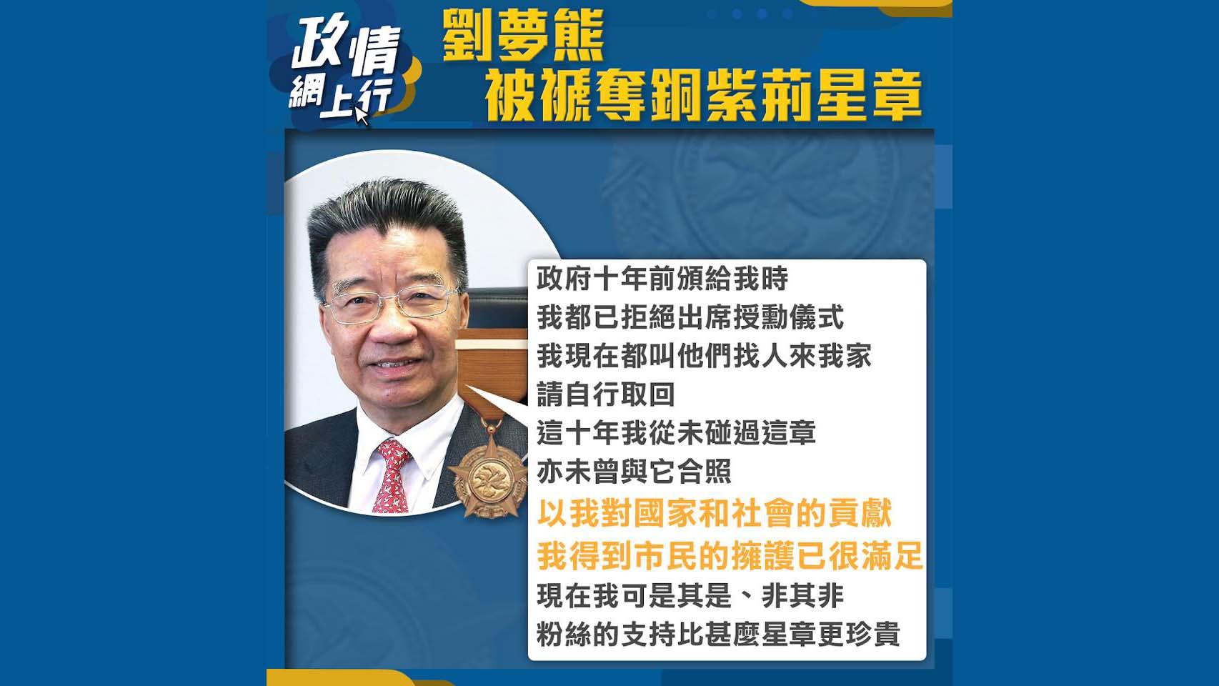 【政情網上行】劉夢熊被褫奪銅紫荊星章