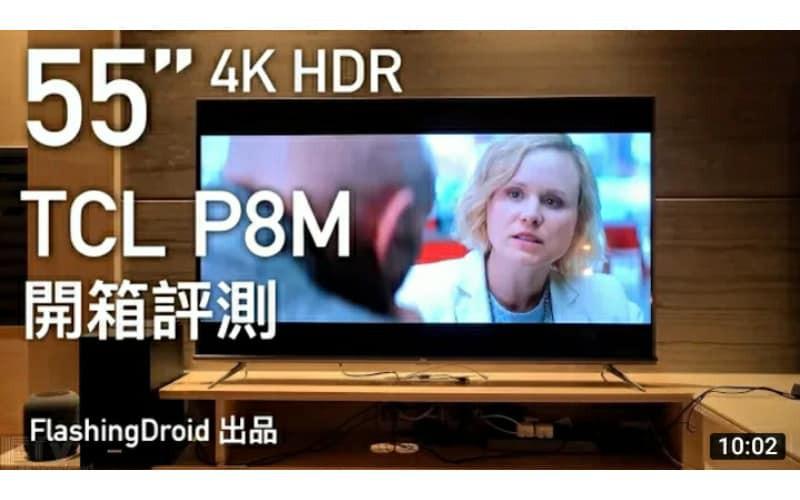 """4千蚊入門 55"""" 大電視!TCL P8M 開箱評測,4K HDR 效果,機身造工佳!"""