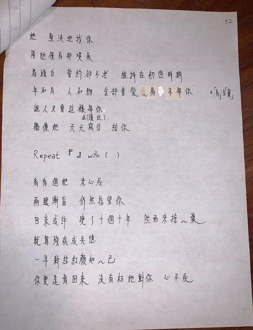 【手寫稿】公開《命硬》歌詞初稿 黃偉文:原本唔係側田唱