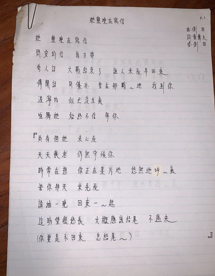 歌曲原本叫《她整晚在寫信》