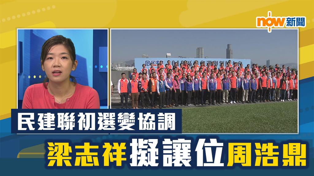 【政情】民建聯初選變協調 梁志祥擬讓位周浩鼎