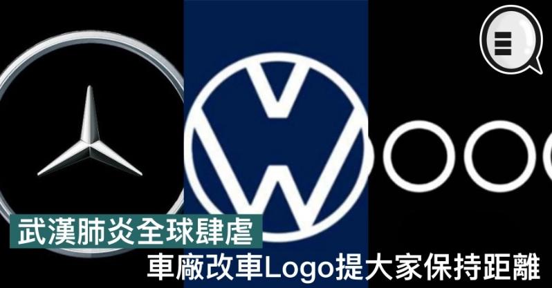 〈好潮〉武漢肺炎全球肆虐,車廠改車Logo提大家保持距離