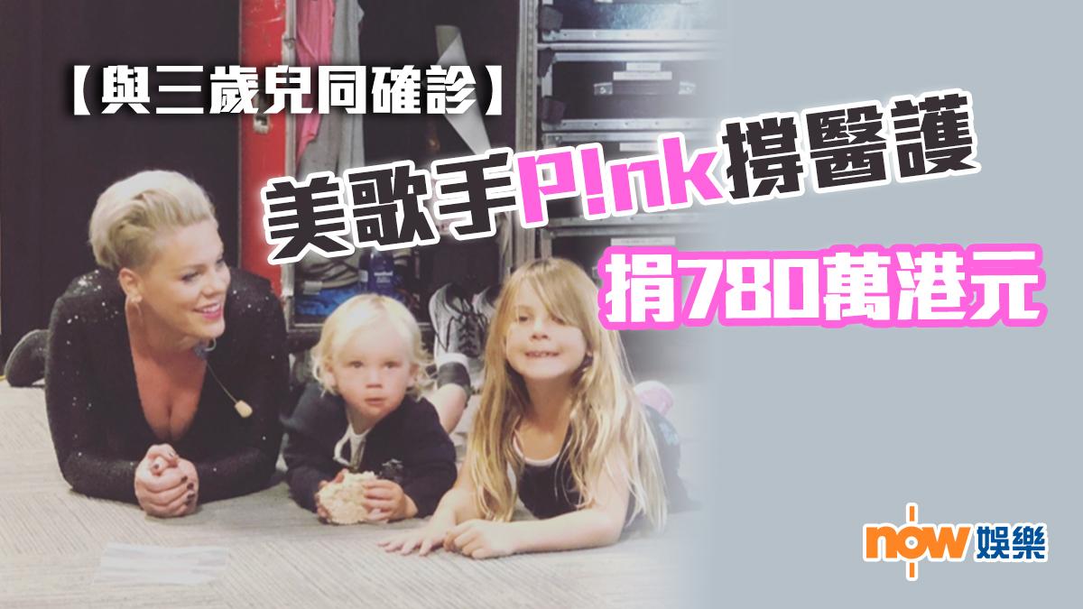 美歌手P!nk與三歲兒同確診 捐款支持醫護
