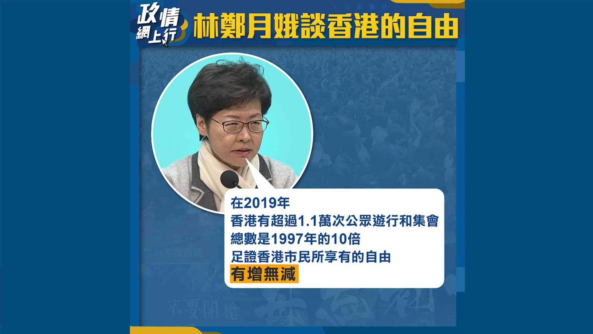 【政情網上行】林鄭月娥談香港的自由