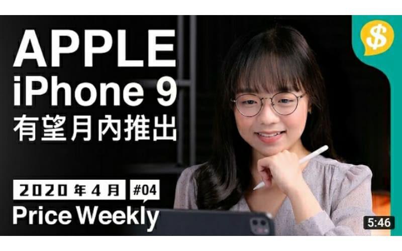 APPLE iPhone9月內推出?|Samsung A51 5G版流出?|小米10國際版|Fitbit Charge 4