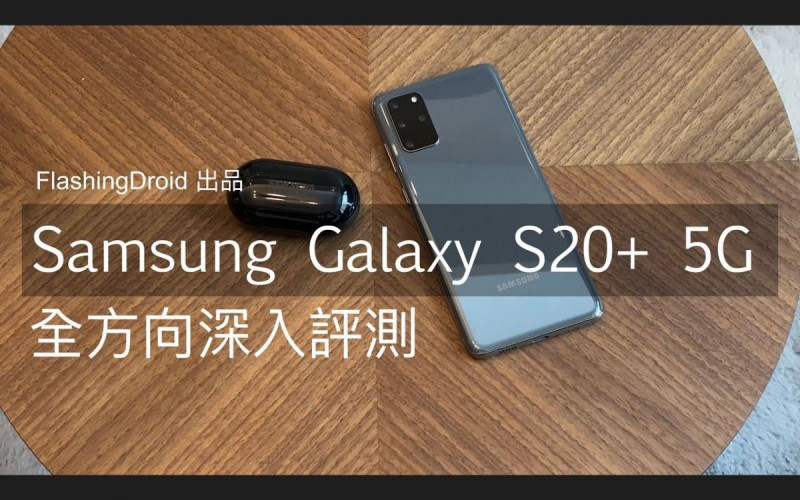 購買前後必看!Samsung Galaxy S20+ 5G 完整全方向評測,S865 實際效能、四鏡頭拍攝、120Hz 模式電池續航力測試!