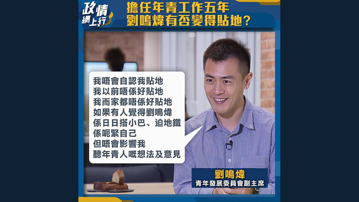 【政情網上行】擔任年青工作五年 劉鳴煒有否變得貼地?