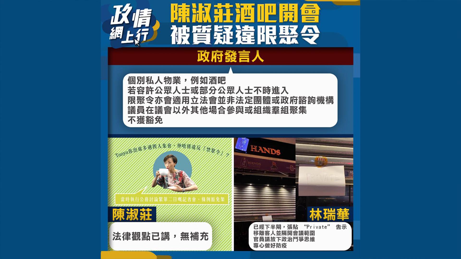 【政情網上行】陳淑莊酒吧開會 被質疑違限聚令