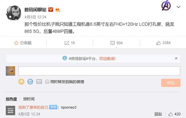 疑似 iQoo Neo 3 規格流出,搭載驍龍 865 + 120Hz 屏幕