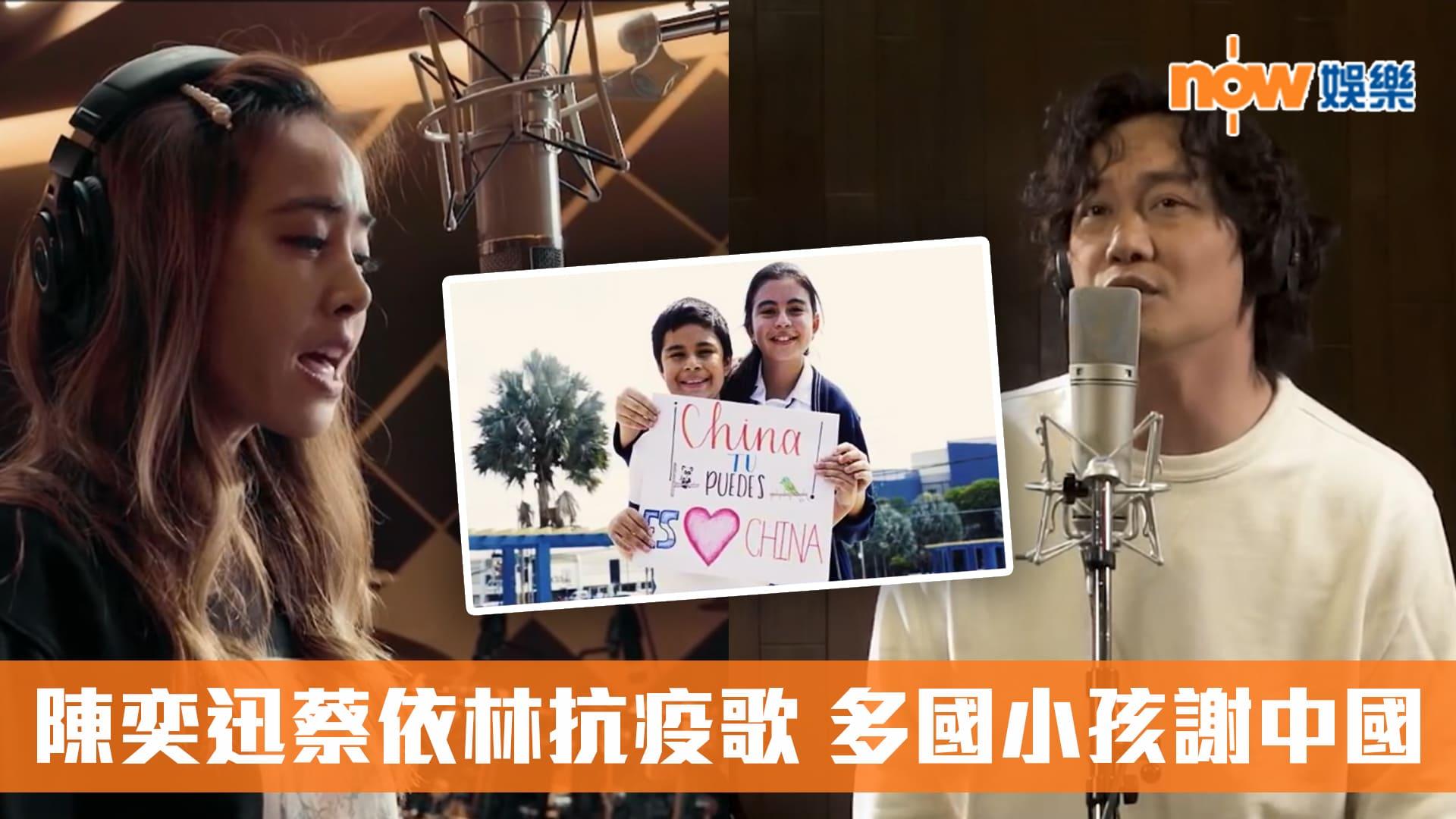 中國外宣?陳奕迅蔡依林唱英文抗疫歌 MV現多國小孩感謝China