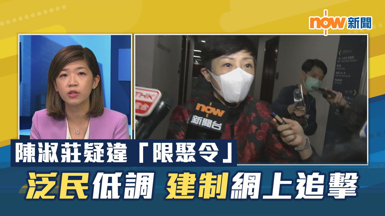 【政情】陳淑莊疑違「限聚令」泛民低調 建制網上追擊