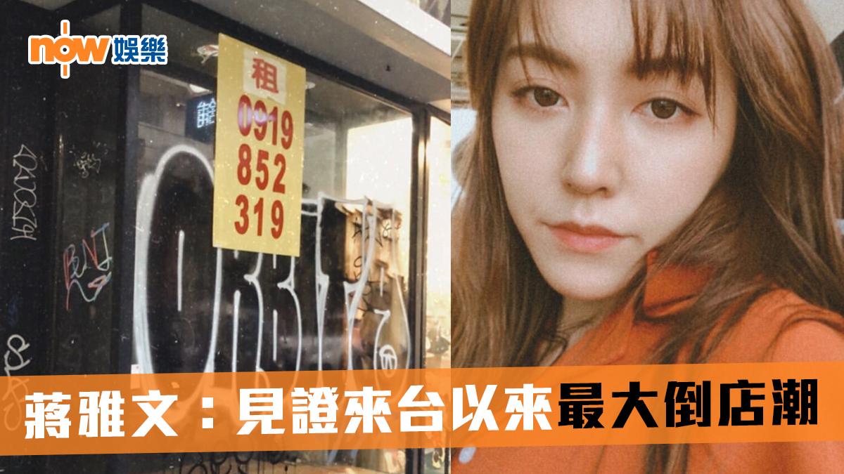 【新型肺炎】台北東區現倒店潮 蔣雅文:每隔幾步就有舖招租