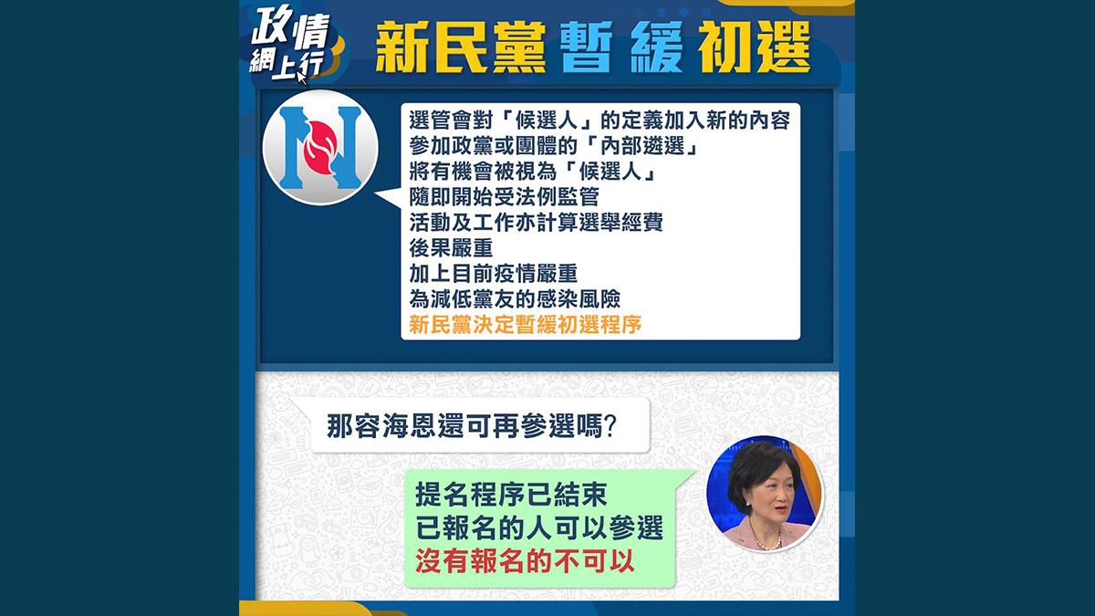 【政情網上行】新民黨暫緩初選