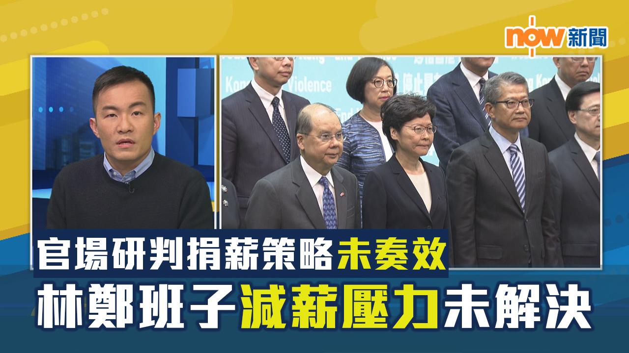 【政情】官場研判捐薪策略未奏效 林鄭班子減薪壓力未解決