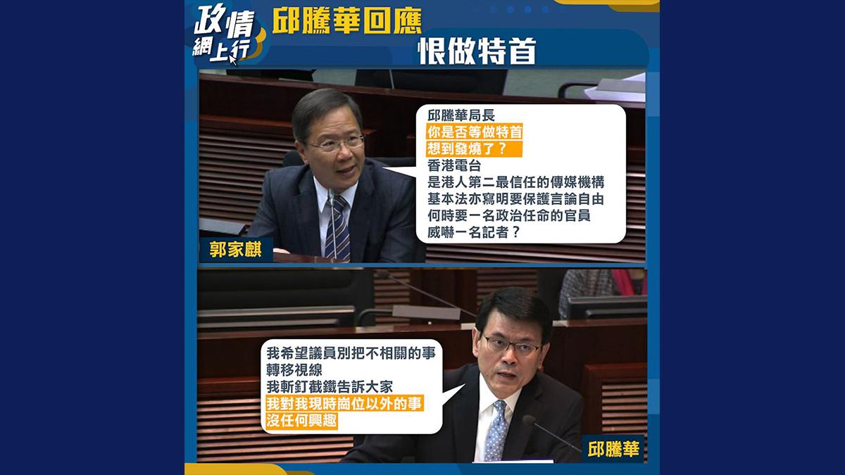【政情網上行】邱騰華回應恨做特首