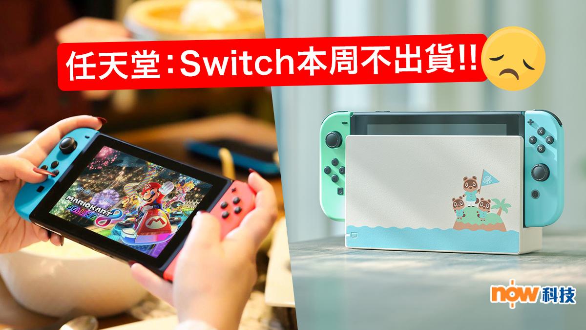 【全城瘋搶】任天堂宣布Switch本周不出貨 恐再推高炒價