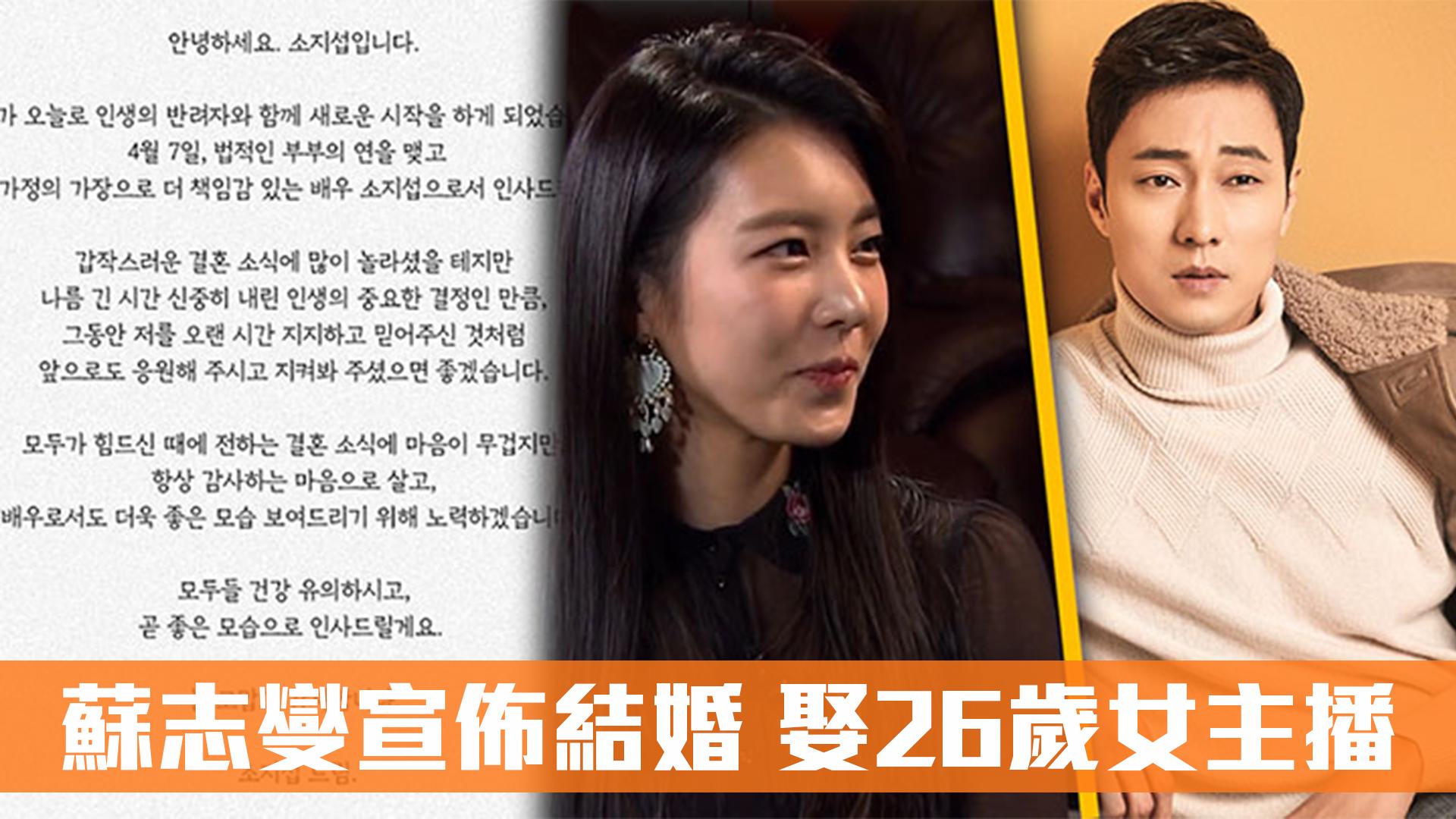 蘇志燮宣佈結婚 娶26歲女主播 (附公開信全文翻譯)