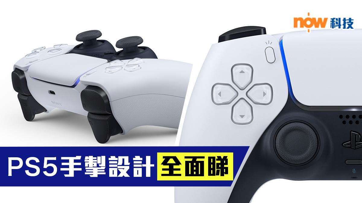 【黑白雙色】SONY今曝光PS5手掣「DualSense」 強化觸覺回饋內置麥克風