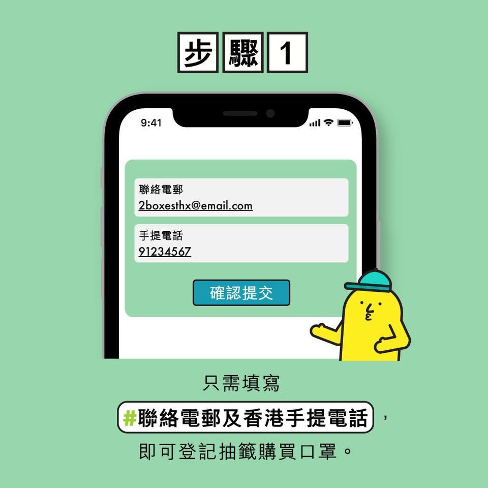 【VFE≧98%】HKTVmall口罩下周一開始登記 一盒30個售$65!