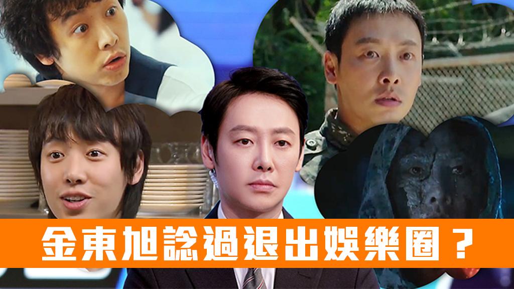 【那個男人的記憶法】金東旭為拍劇激減14公斤 諗過退出娛樂圈?