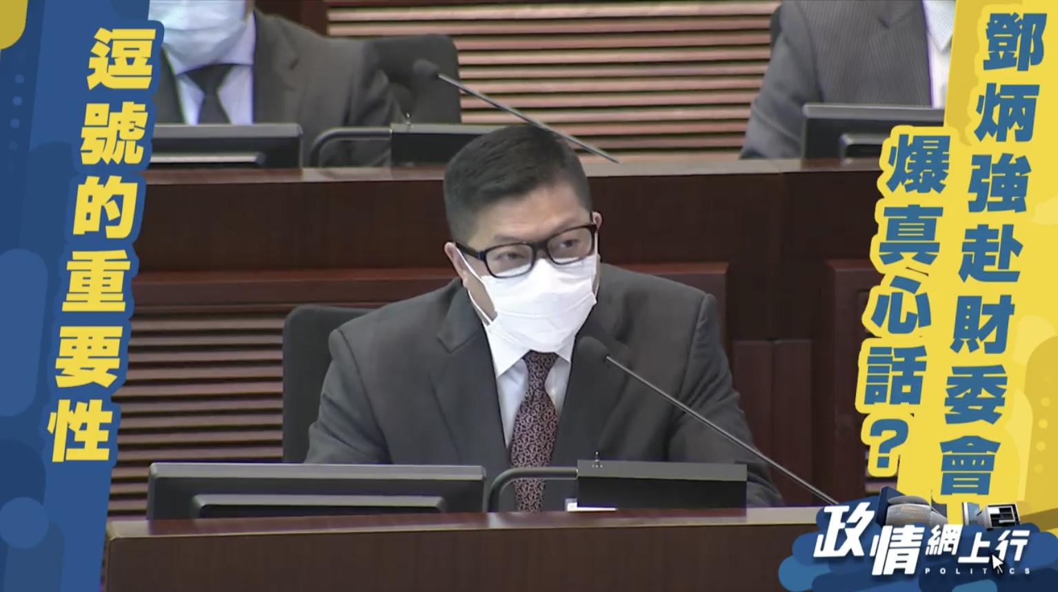 【政情網上行】鄧炳強赴財委會爆真心話?
