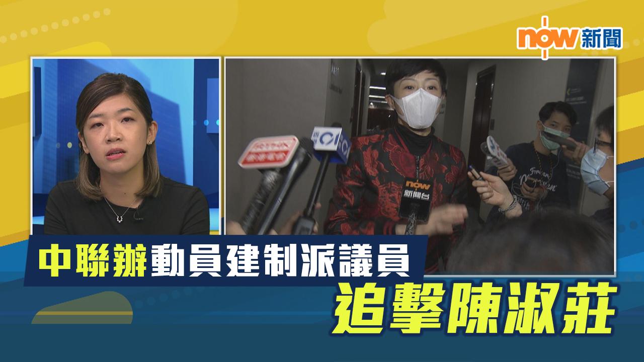 【政情】中聯辦動員建制派議員追擊陳淑莊