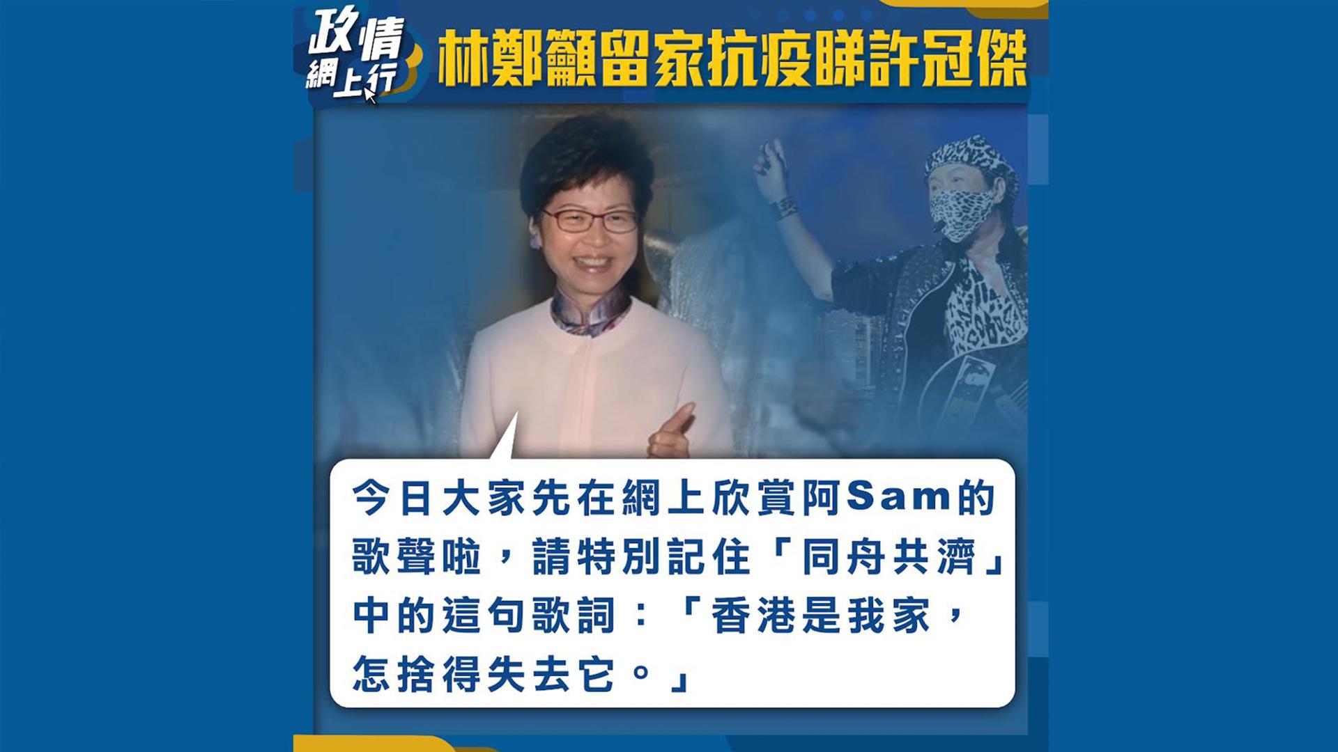 【政情網上行】林鄭籲留家抗疫睇許冠傑