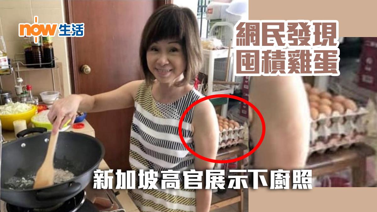 新加坡高官展示下廚照 網民發現囤積雞蛋