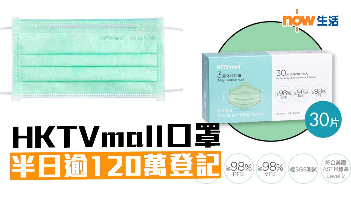 HKTVmall口罩首日逾120萬登記 至少400人爭一盒口罩!