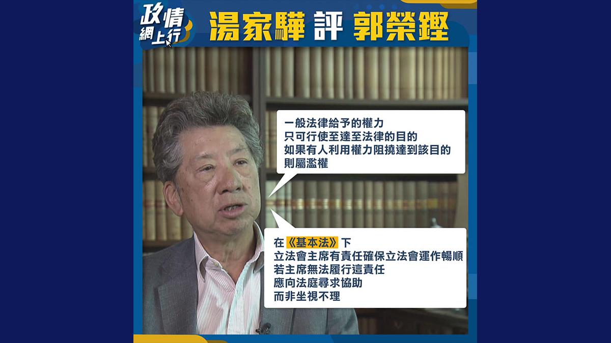 【政情網上行】湯家驊評郭榮鏗