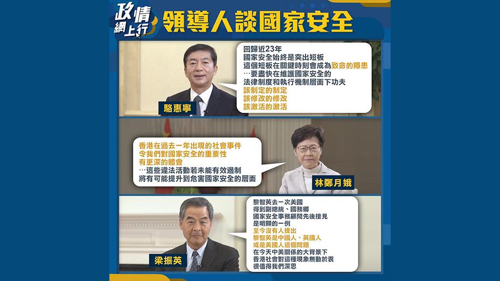 【政情網上行】領導人談國家安全
