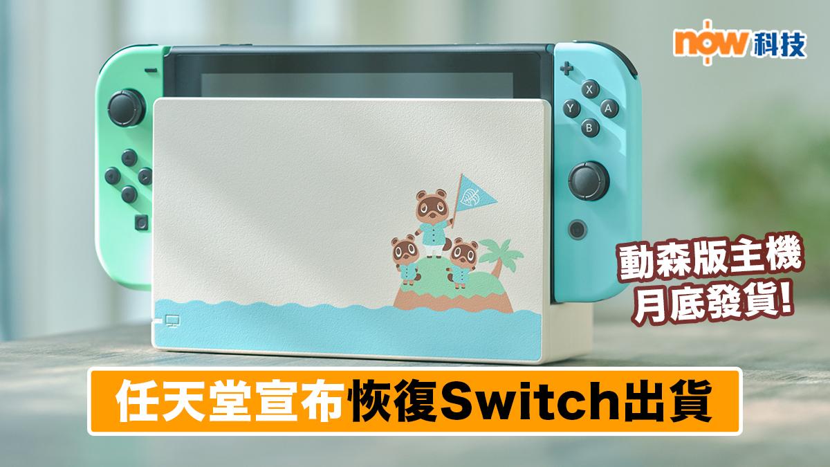 任天堂宣布恢復Switch出貨 動森版主機預計月底發貨