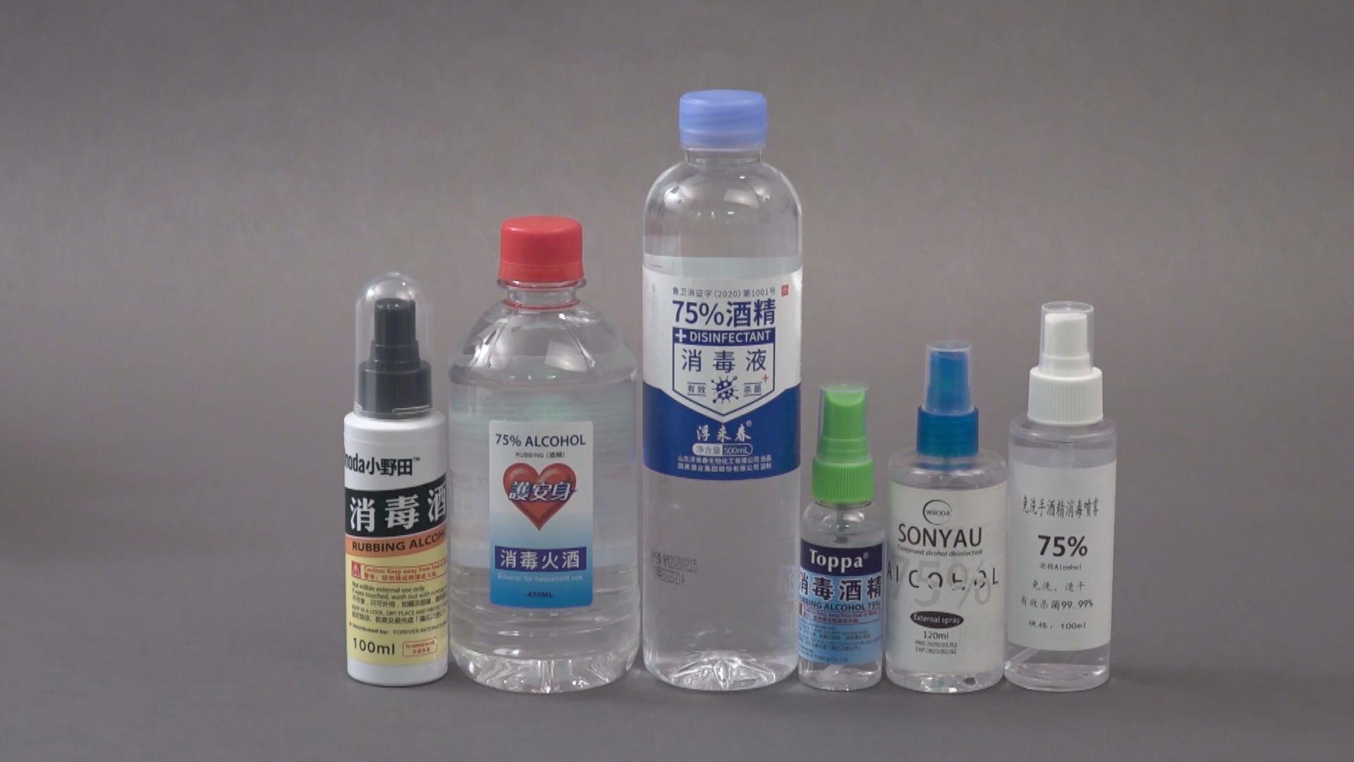 消委會:六款消毒酒精含有毒甲醇 避免清洗傷口