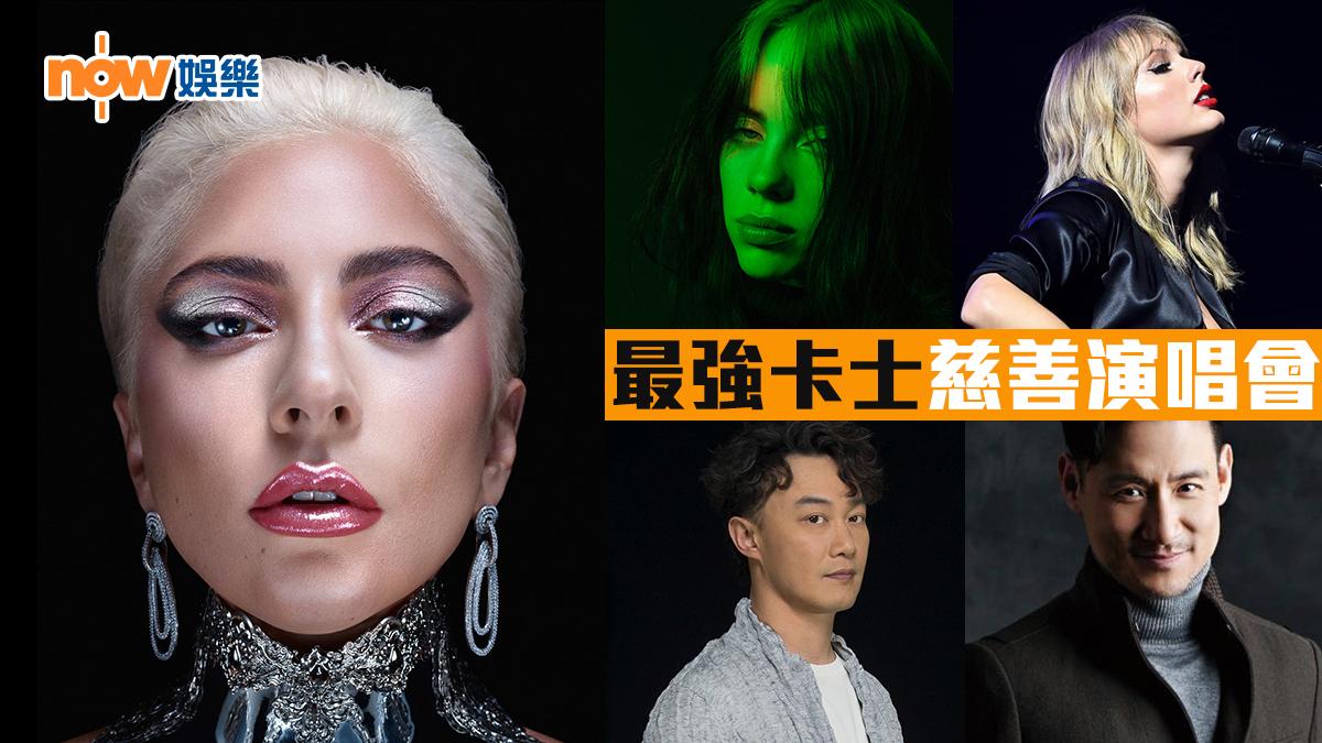 【卡士超強】Lady Gaga搞慈善演唱會 Taylor Swift、Billie Eilish、陳奕迅有份