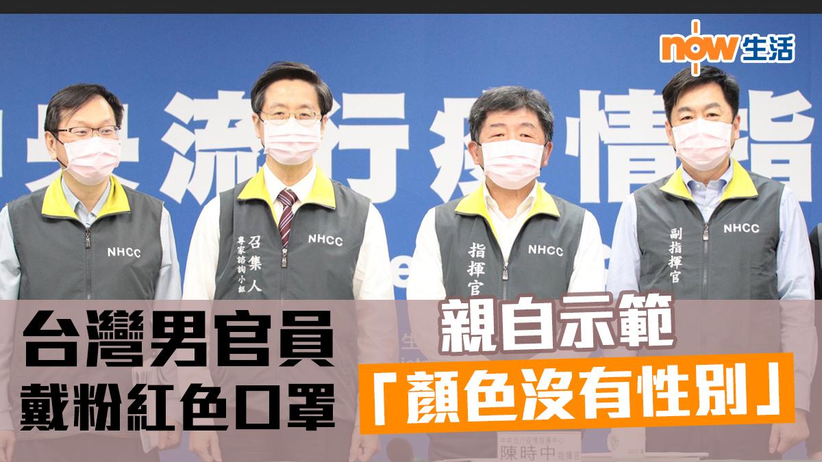 台灣男官員議員以身作則 戴粉紅色口罩示範「顏色沒有性別」