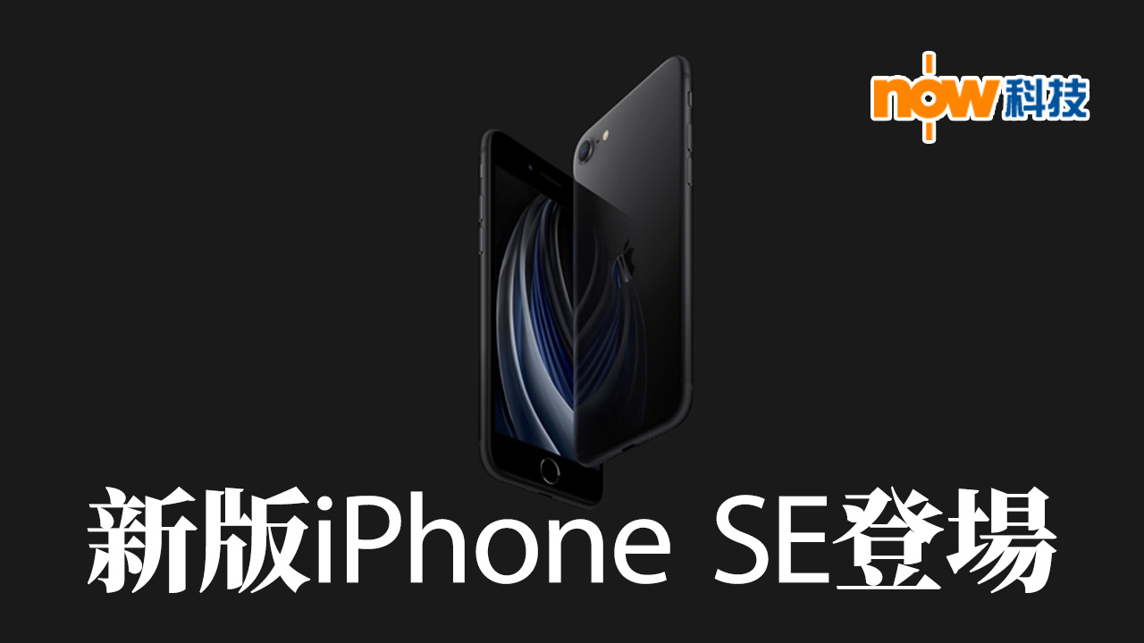 新版iPhone SE用A13核心效能跳級 64GB賣3,399元