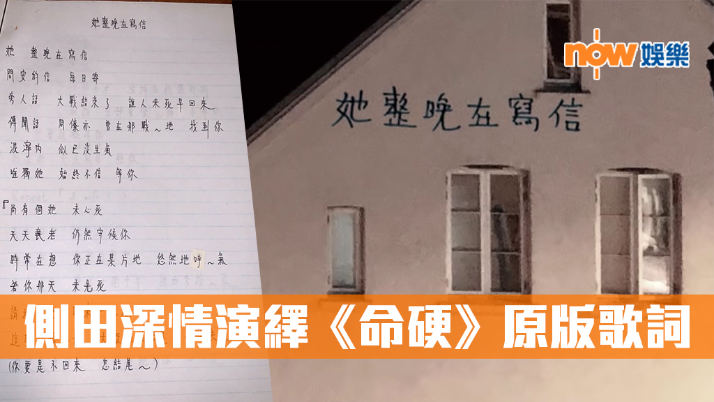 側田衛蘭重新演繹《命硬》原版歌詞 Wyman:將溫暖同大家分享
