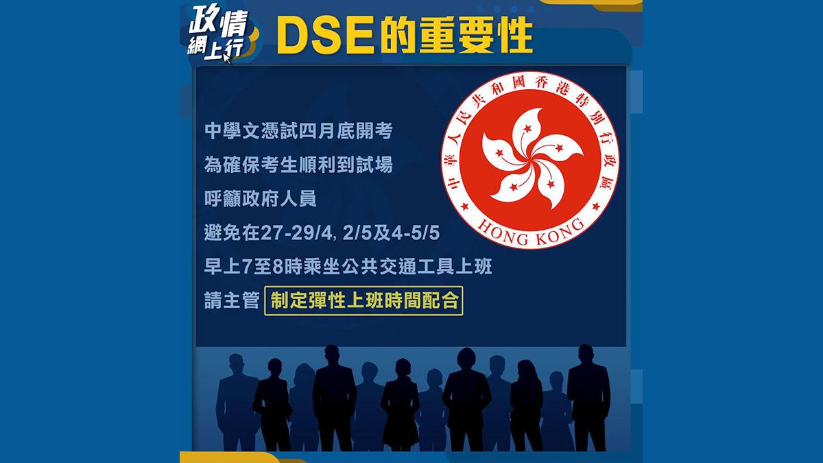 【政情網上行】DSE的重要性