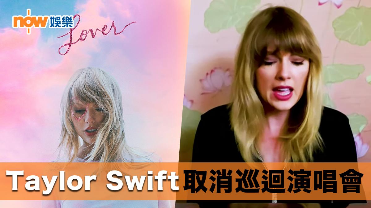 【新型肺炎】Taylor Swift宣布巡迴演唱會延期 現身Lady Gaga慈善騷獻唱