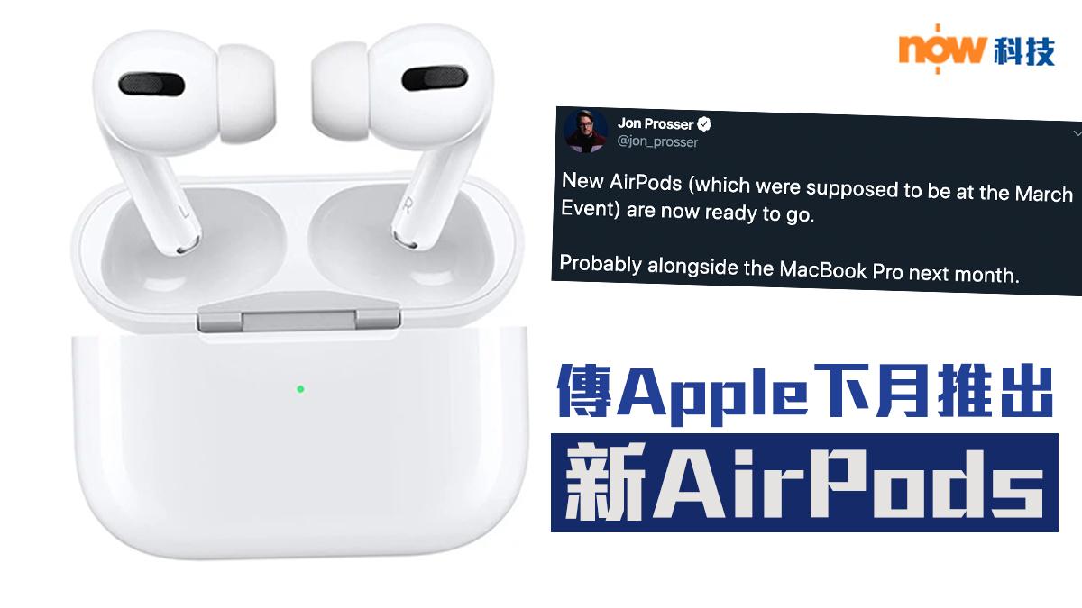 Apple又出新AirPods!傳下月與MacBook Pro齊發布