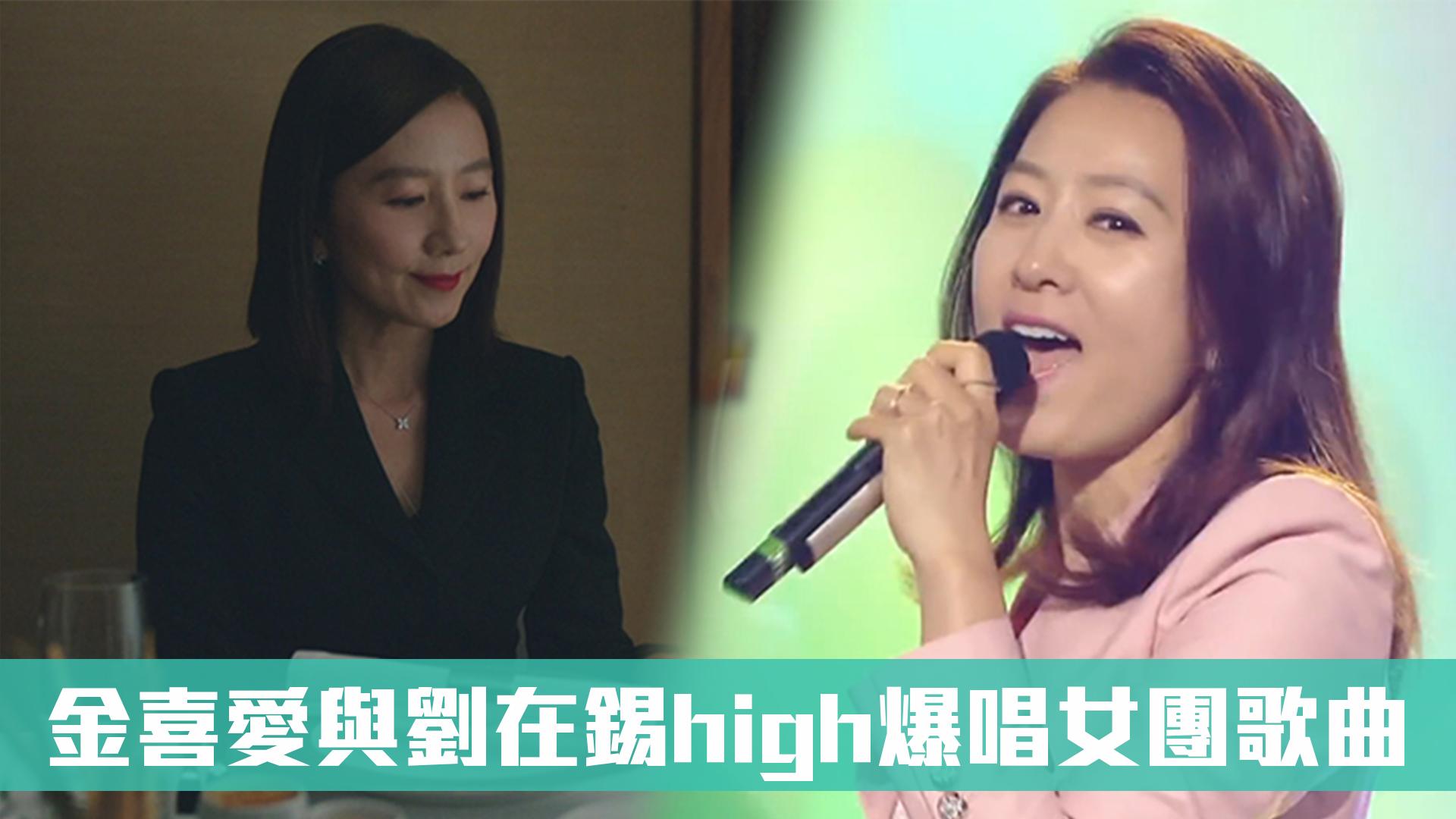 金喜愛私下「好玩得」 與劉在錫high爆唱女團歌曲