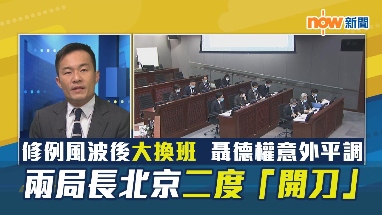【政情】修例風波後大換班 聶德權意外平調 兩局長北京二度「開刀」